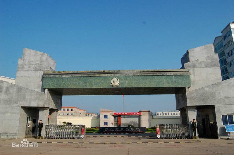 四川嘉陵监狱