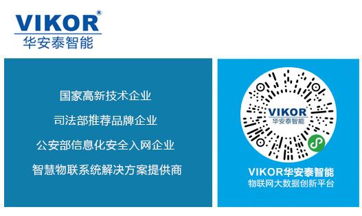 深圳市华安泰智能科技有限公司品牌荣誉小程序二维码