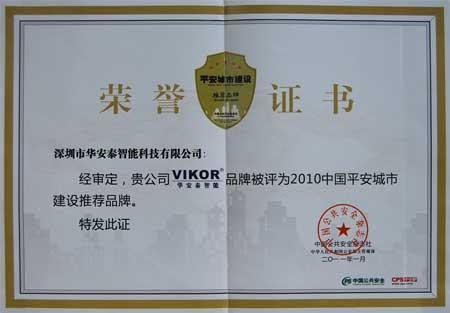2010年中国平安城市推荐品牌-1