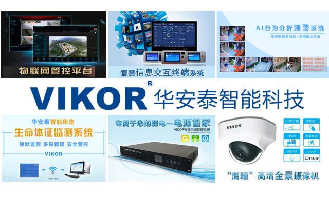 深圳市华安泰智能科技有限公司主要产品