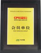 GPS会员单位