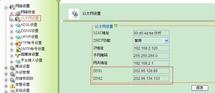 华安泰百万高清网络摄像机外网访问设置步骤