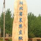 湖北襄樊监狱