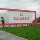 重钢集团长寿新区