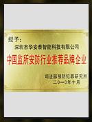 中国监所安防行业推荐品牌企业