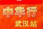 2013年安防中华行