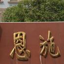 华安泰成功交付:恩施市人民法院安防视频系统