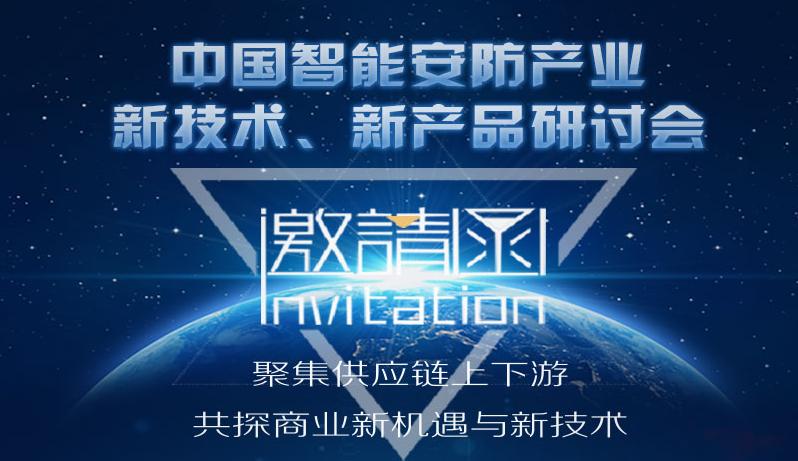 预告:华安泰举办智能安防产业新技术、新产品研讨会,11月26日南宁