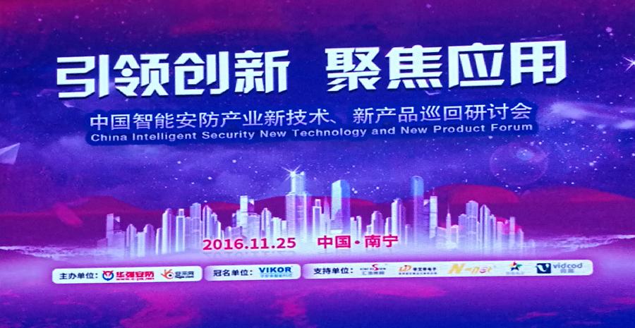 中国智能安防产业新技术、新产品研讨会于南宁隆重召开