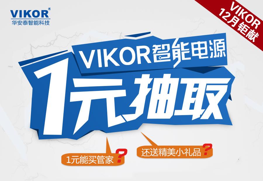 一元抽取VIKOR智能电源管理系统试用权