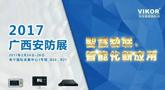 2017广西安防展抢先看  华安泰新品预告①