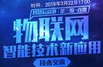 直播预告:物联网智能技术新应用|3月22日17时