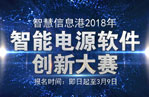 智慧信息港2018年智能电源软件创新大赛