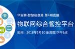 直播预告:物联网综合管控平台|5月10日17时