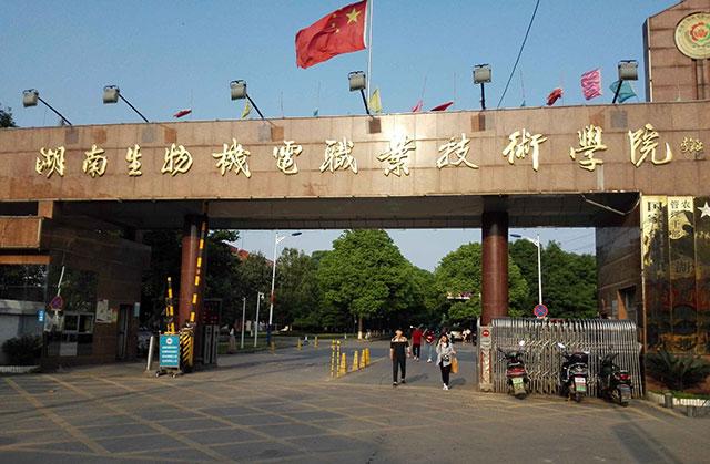 湖南省机电生物学院同轴数字监控项目