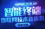 直播预告:物联网智能终端系统技术分享(6月28日16时)