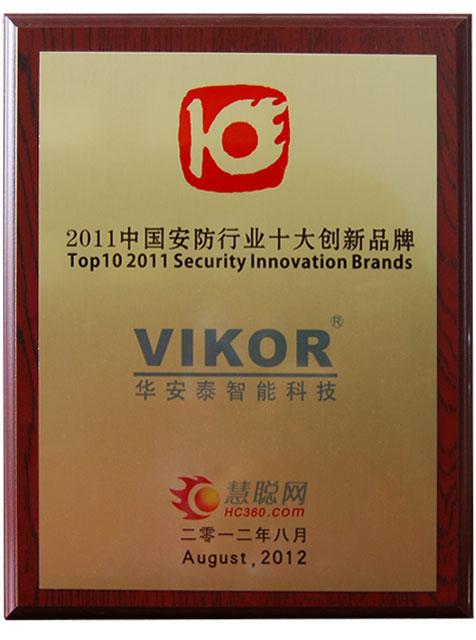 2011十大创新品牌