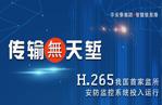 压缩无损耗 传输无天堑——我国首家监所安防H.265监控系统投入运行
