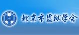 北京市监狱学会