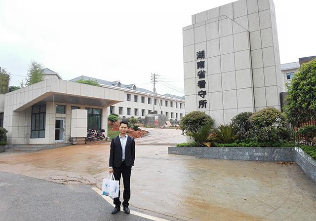 湖南省看守所全景监控项目