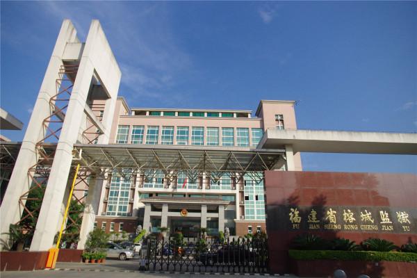 福建榕城监狱超高清全景监控项目