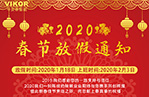 华安泰公司2020年春节放假通知