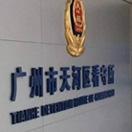 广州市天河区看守所信息化建设项目