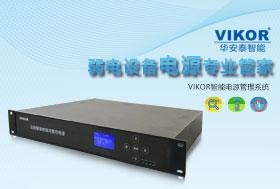VIKOR智能电源管控系统解决方案